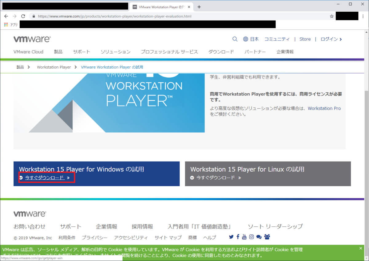 手順】Windows10にVMWare WorkStation Player 15 インストール
